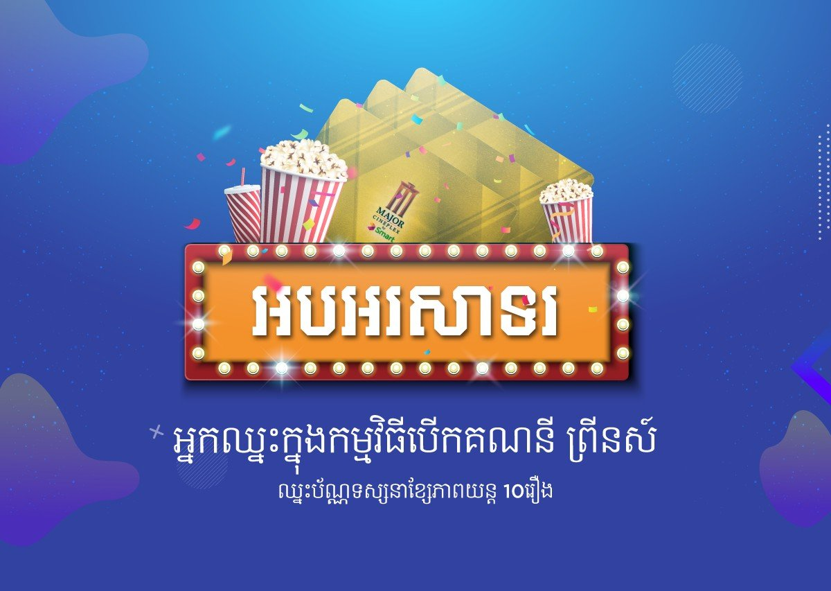 Open any Prince Bank savings account and have a chance to win a 2D movie card (valid for 10 times)