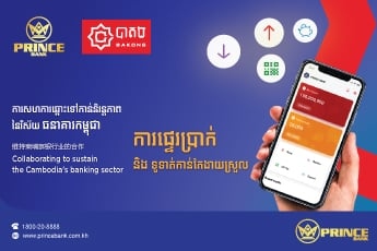Prince Bank Joins NBC's Bakong Digital Platform
