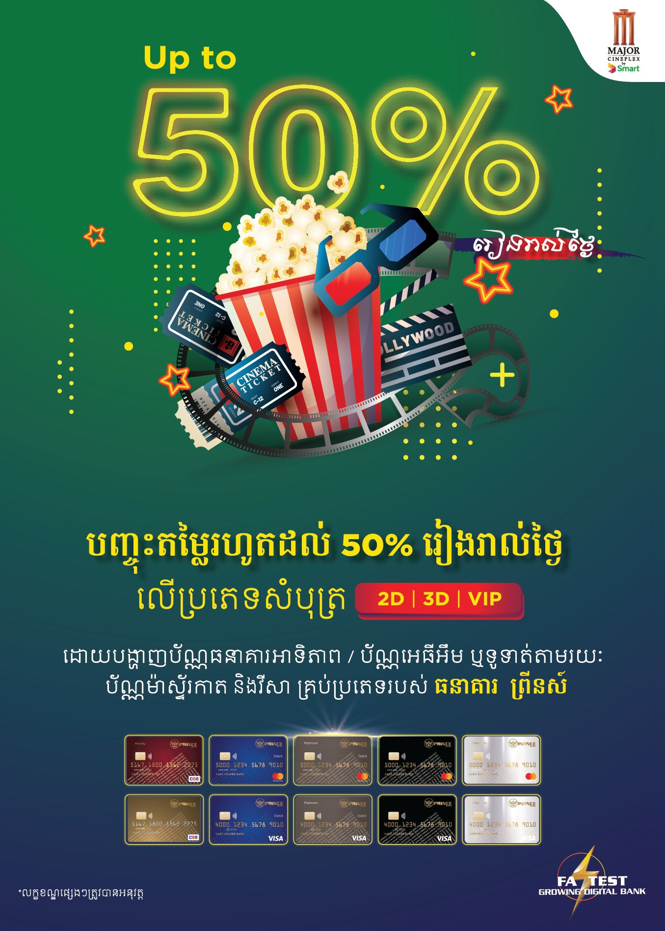 A Wonderful Discount of up to 50% on movie tickets