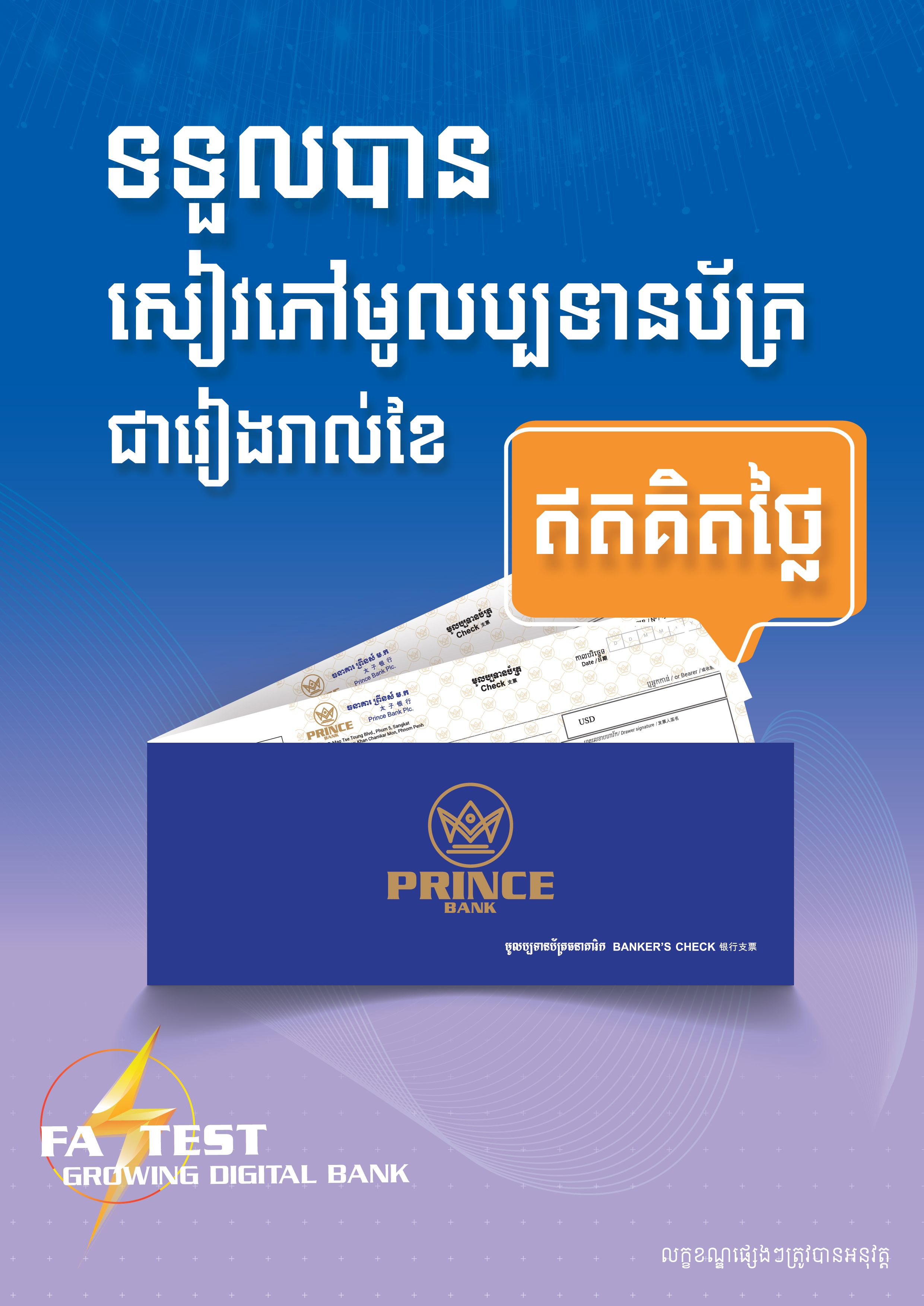 Prince Bank's Current Account, receive a free che