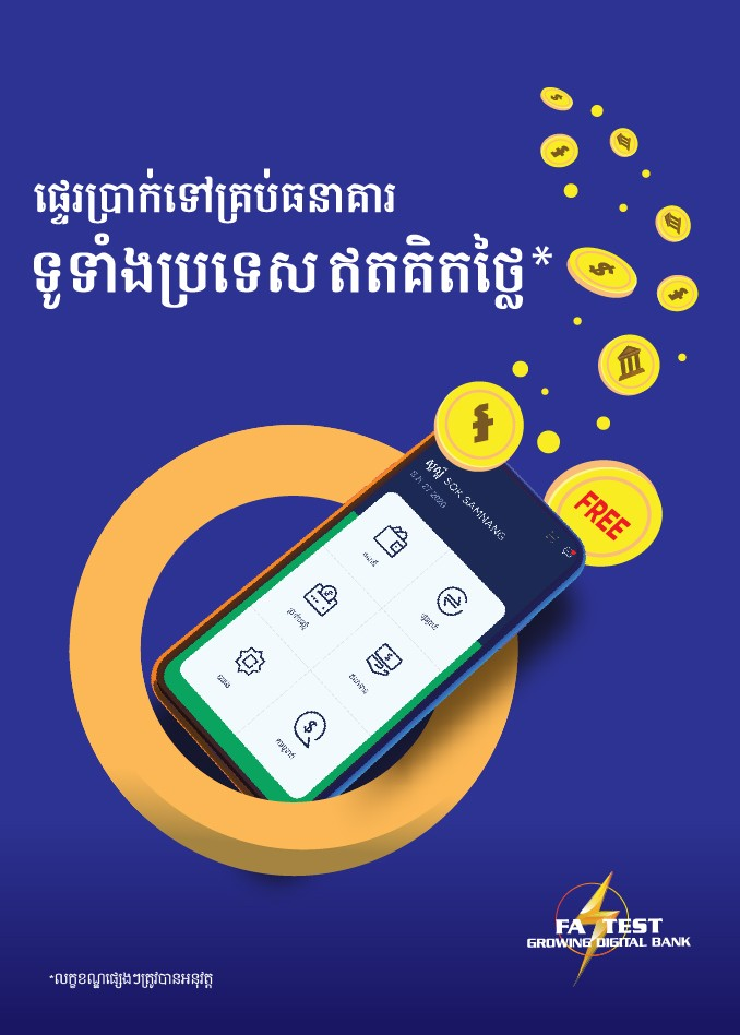 Local Funds Transfers Through Prince Bank's Mobile